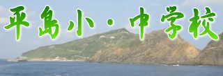 十島村立平島小中学校